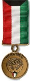 Kuwait Liberation Medal - Kuwait - Mini